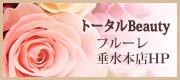 神戸 トータルビューティーサロン フルーレ垂水本店